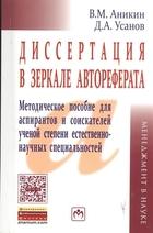 Диссертация и ученая степень Новые положения о защите и  Диссертация в зеркале автореферата