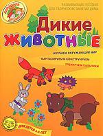 Дикие животные Развив. пос. для детей 4-5 л.