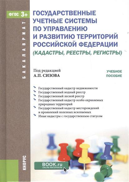 Сизов А.: Государственные учетные системы по управлению и развитию территорий Российской Федерации (кадастры, реестры, регистры)