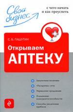 Пашутин С. Открываем аптеку С чего начать и как преуспеть