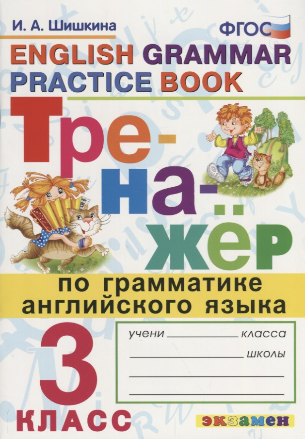 Шишкина И. Тренажер по грамматике английского языка. English Grammar Practice Book. 3 класс. Ко всем действующим учебникам шишкина и тренажер по грамматике английского языка english grammar practice book 3 класс ко всем действующим учебникам