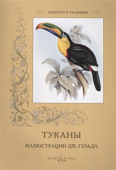 Туканы. Иллюстрации Дж. Гульда