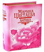 Цветаева М. Цветаева Лирика цветаева м розовая юность isbn 9785782701581