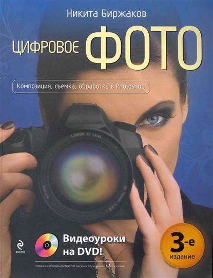 Цифровое фото Композиция съемка обраб. в Photoshop
