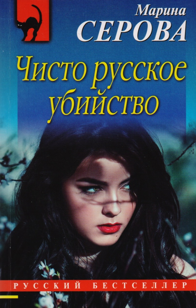 Серова М. Чисто русское убийство серова м скала эдельвейсов