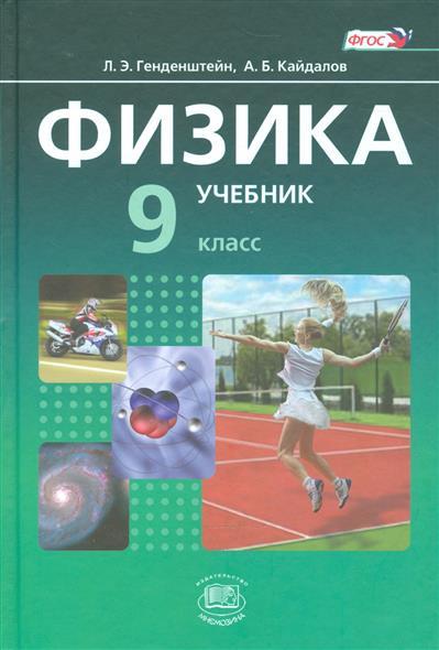 Физика. 9 класс. Учебник для общеобразовательных организаций (комплект из 2-х книг)