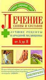 Лечение спины и суставов Лучшие рец. нар. мед. от А до Я