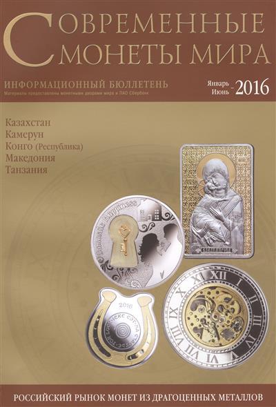 Современные монеты мира. Январь-июнь 2016. Информационный бюллетень (18)