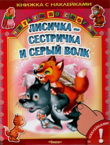 КН Лисичка-сестричка и серый волк