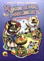 Ермакова Е. (худ.) Идет коза рогатая е ермакова худ книжка с dvd колобок