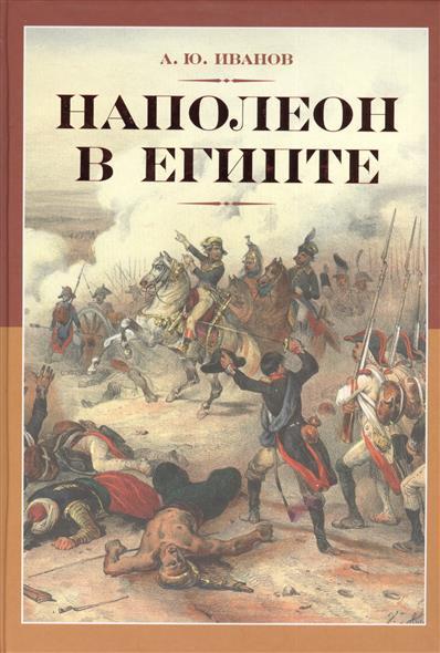 Иванов А. Наполеон в Египте