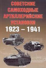 Советские самоходные артиллерийские установки 1923-1941