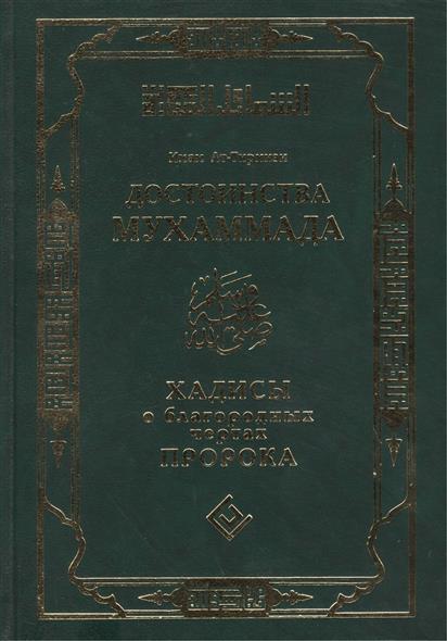 Имам Ат-Тирмизи Достоинства Мухаммада. Хадисы о благородных чертах Пророка