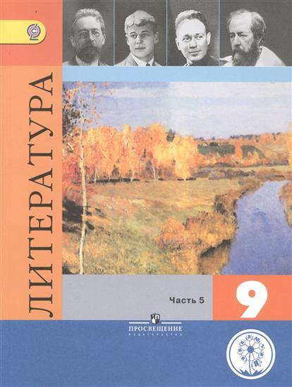 Литература. 9 класс. Учебник для общеобразовательных организаций. В шести частях. Часть 5. Учебник для детей с нарушением зрения