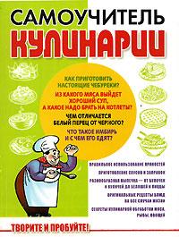Выдревич Г сост Самоучитель кулинарии