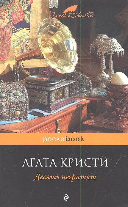 Кристи А. Десять негритят ISBN: 9785699547852