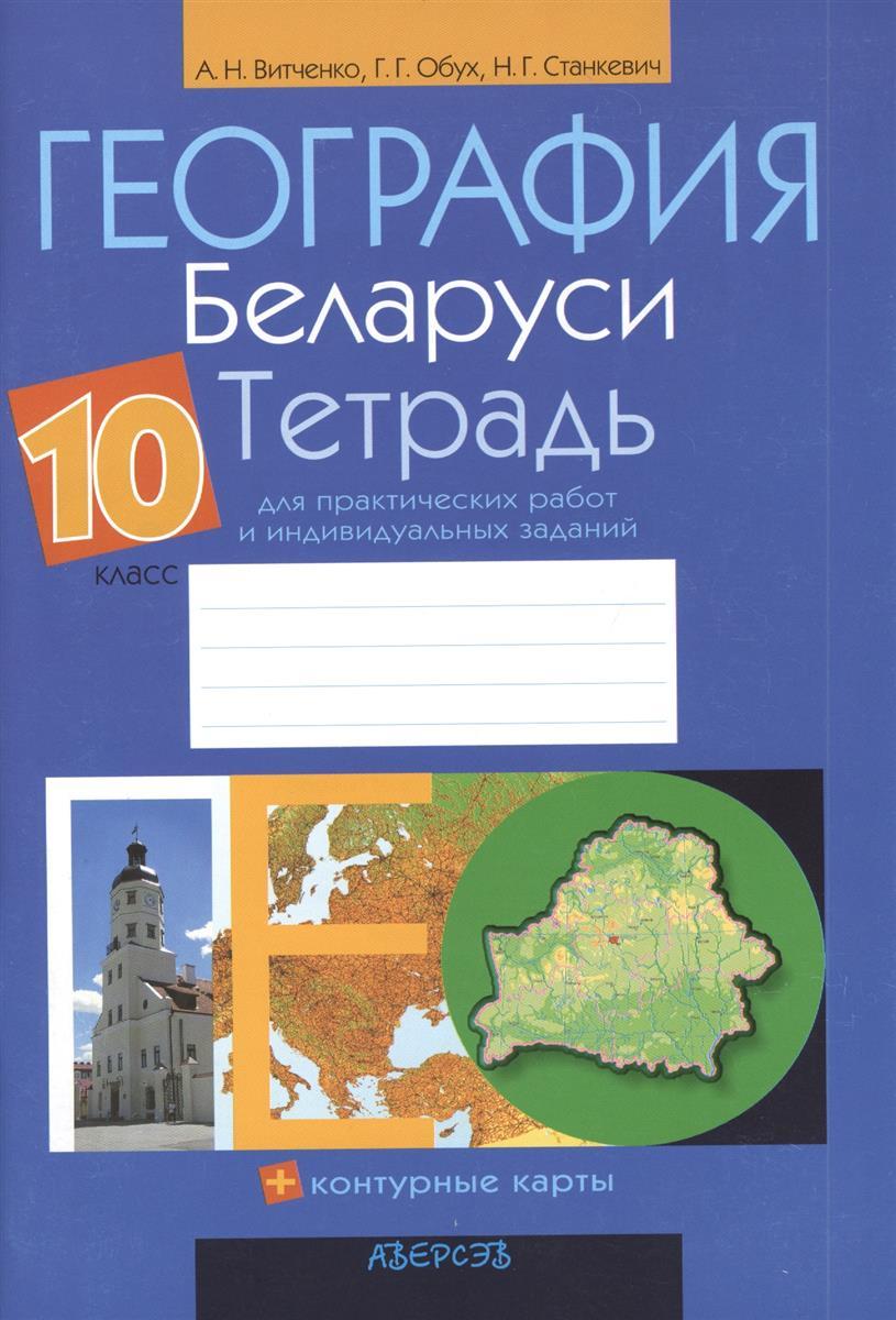 решебник тетради по географии беларуси для практических работ