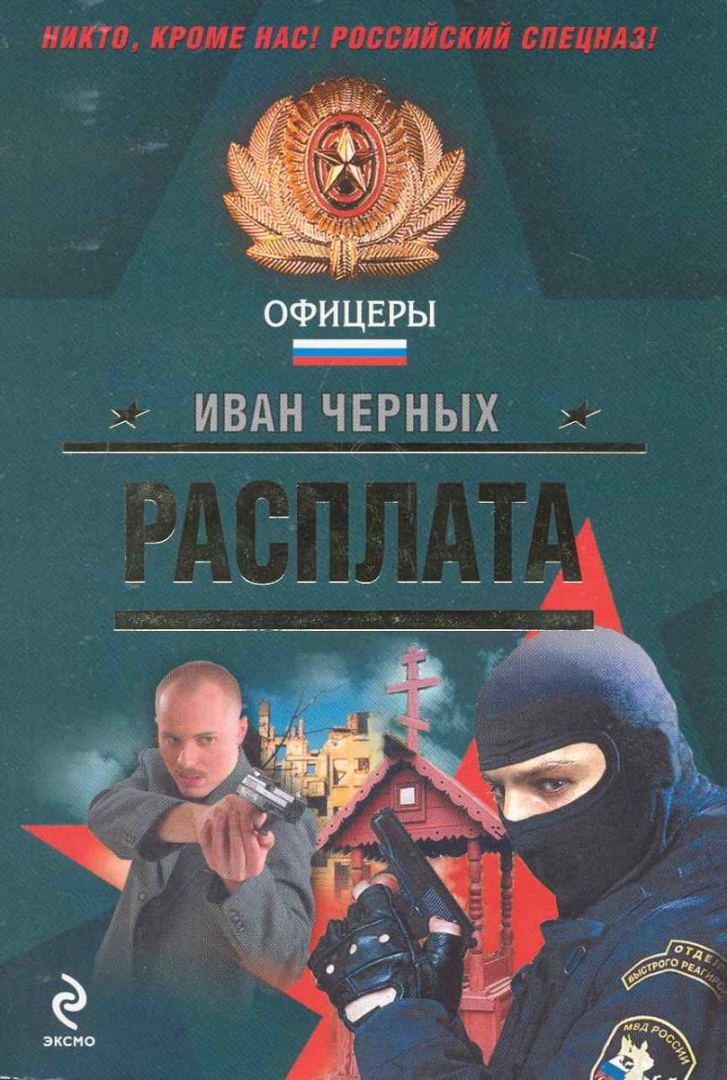 Черных И. Расплата ISBN: 9785699398409 расплата за все