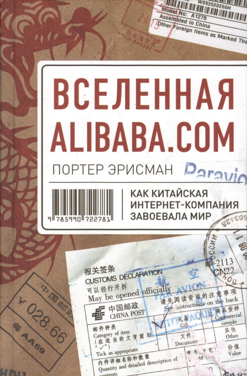 Эрисман П. Вселенная Alibaba.com. Как китайская интернет-компания завоевала мир