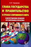 Черкасов А. Глава государства и правительство в странах современного мира