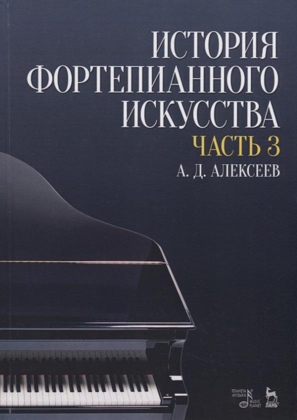 История фортепианного искусства. Часть 3