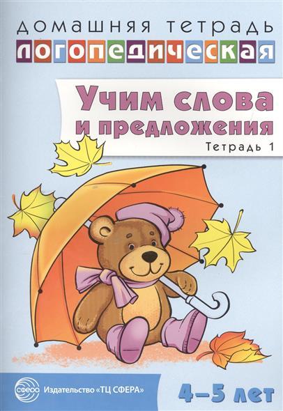 Учим слова и предложения. Тетрадь 1. Речевые игры и упражнения для детей 4-5 лет