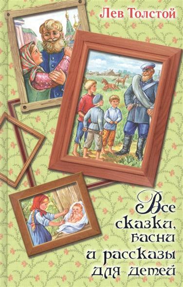 Толстой Л. Все сказки, басни и рассказы для детей толстой л рассказы сказки басни 1 4 кл