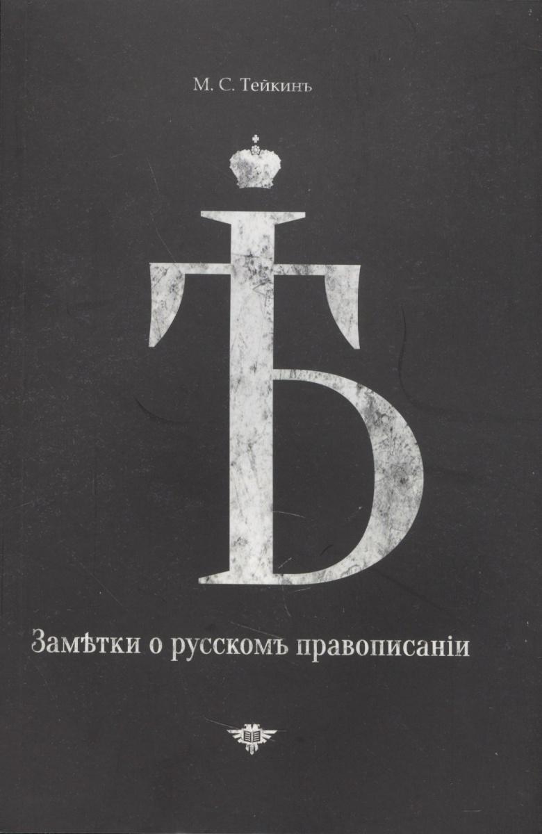 Фото - Тейкин М. Заметки о русском правописании боровков а заметки о русском авангарде книги…