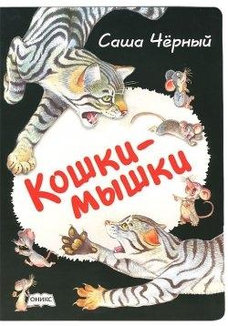 Черный С. Кошки-мышки кошки мышки детский комплект малыши кошки мышки