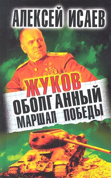 Исаев А. Жуков. Оболганный Маршал Победы