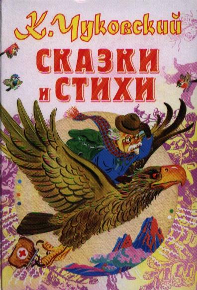 Фото - Чуковский К. Сказки и стихи чуковский к сказки и стихи