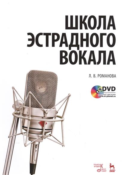 Романова Л. Школа эстрадного вокала. Учебное пособие (+DVD) актерское мастерство первые уроки учебное пособие dvd