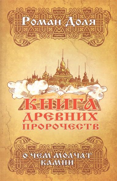 Книга древних пророчеств. О чем молчат камни. 3-е издание