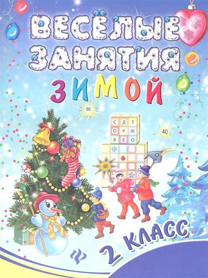 Ефимова И. Веселые занятия зимой. 2 класс. Учебное издание