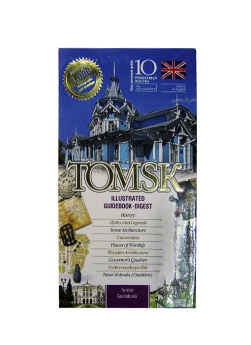 Путеводитель по Томску на английском языке joseph thomas le fanu guy deverell 1 гай деверелл 1 на английском языке