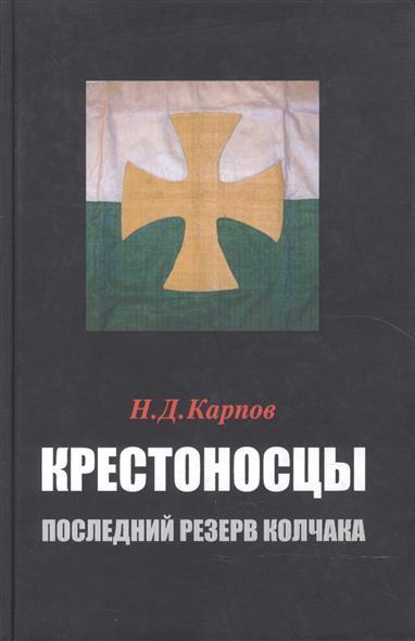 Карпов Д. Крестоносцы - последний резерв Колчака  последний резерв ставки