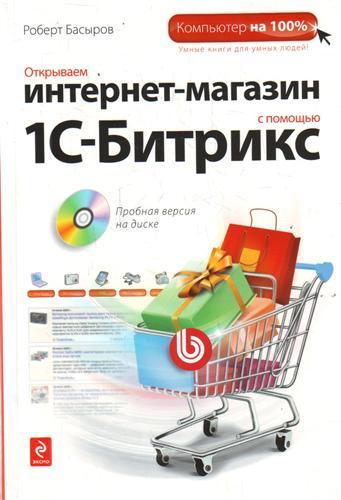 Басыров Р. Открываем интернет-магазин с помощью 1C-Битрикс ISBN: 9785699363766