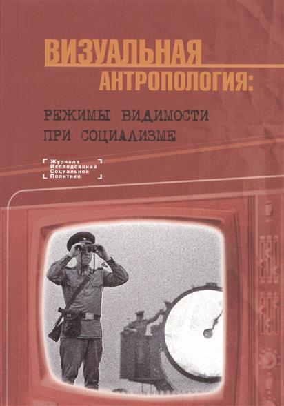 Визуальная антропология: режимы видимости при социализме