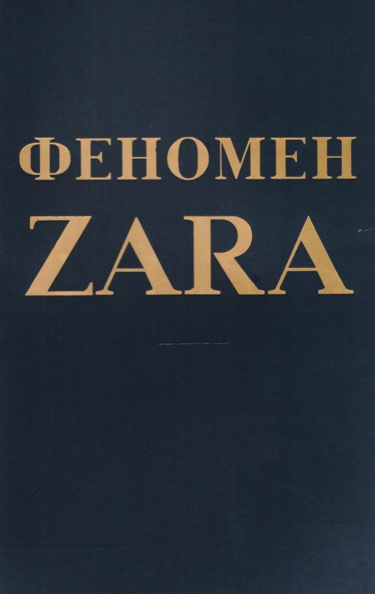 О'Ши К. Феномен ZARA женские сапоги zara 2014 3162 301