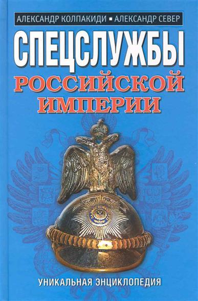 Спецслужбы Российской Империи Уникальная энц.