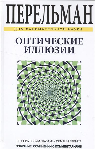Перельман Я. И. Оптические иллюзии оптические приборы