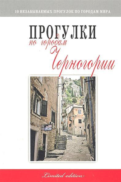 Прогулки по городам Черногории