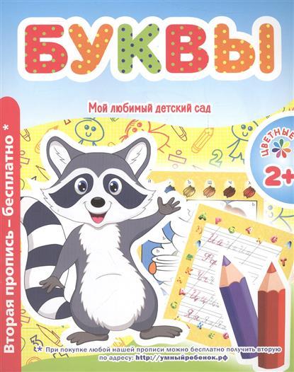 Буквы. Мой любимый детский сад. Цветные прописи ISBN: 9785409009182