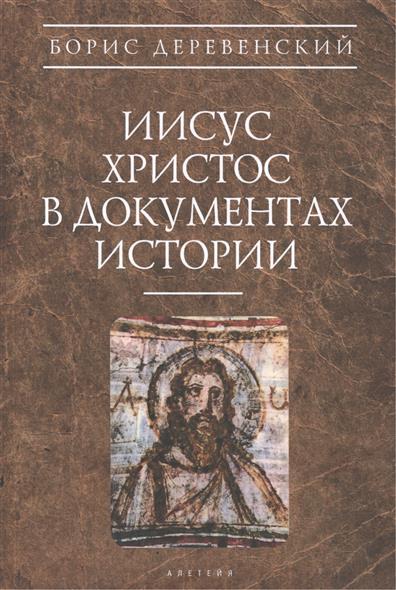 Б. Иисус Христос документах истории