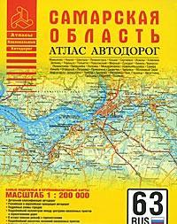 Атлас а/д  Самарская область куплю м д оптом челябинская область