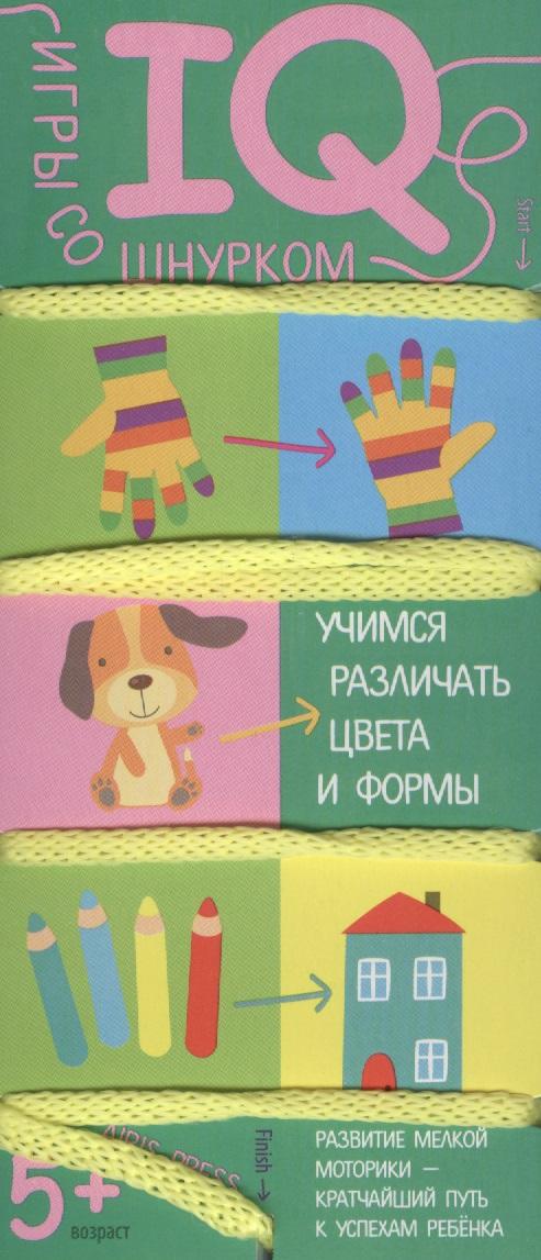 Игры со шнурком. Учимся различать цвета и формы. IQ игры для детей от 5 лет dayan 5 zhanchi 3x3x3 brain teaser magic iq cube