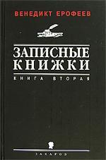 Ерофеев Записные книжки Кн.2