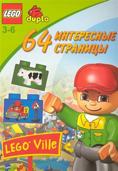 Lego 64 интересные страницы