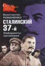 Сталинский 37-й Лабиринты кровавых заговоров