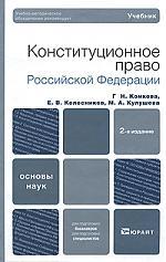 Конституционное право РФ Колесников